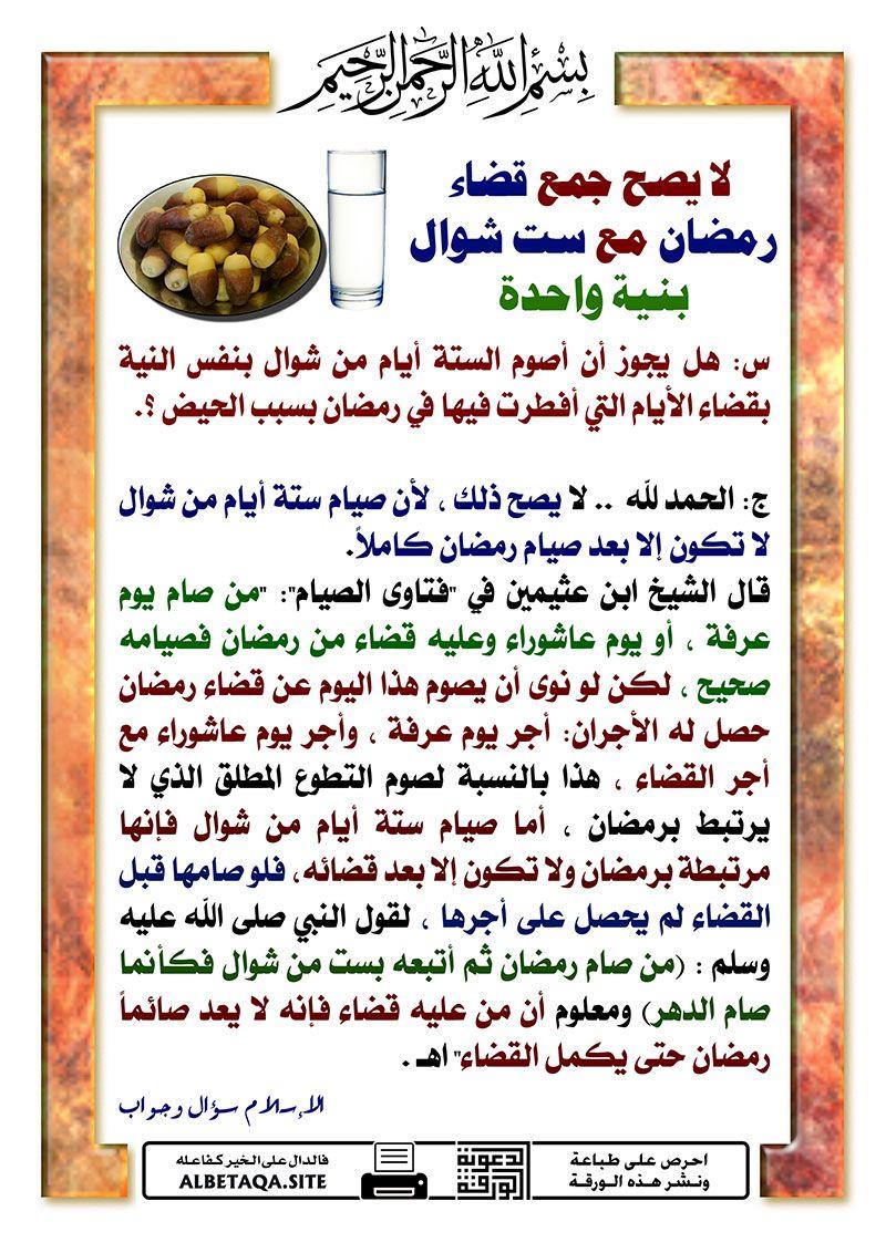 لا يصح جمع قضاء رمضان مع ست شوال بنية واحدة Islam Facts Ramadan Islam