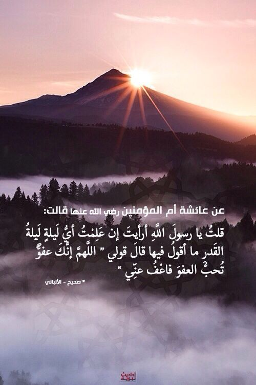 Desertrose دعاء ليلة القدر Quran Quotes Verses Beautiful Arabic Words Islamic Phrases