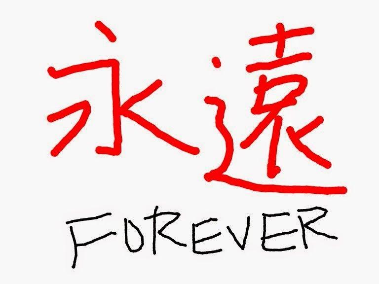 永遠forever