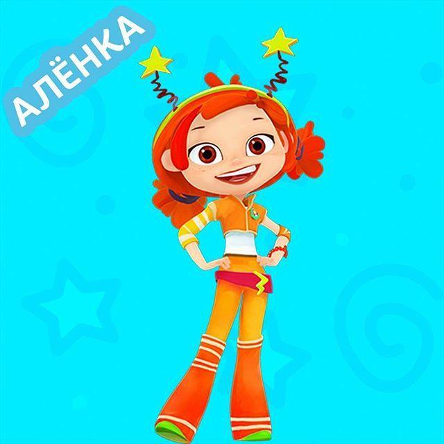 Аленка живет в городе Мышкин с рождения и не замечала его ...