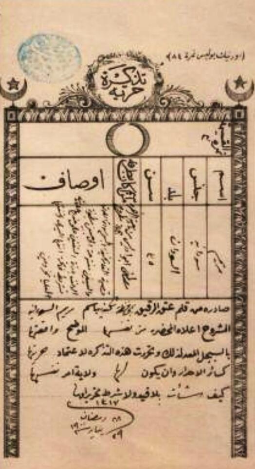 تذكره حريه - مصر في يناير سنه ١٩٠٠