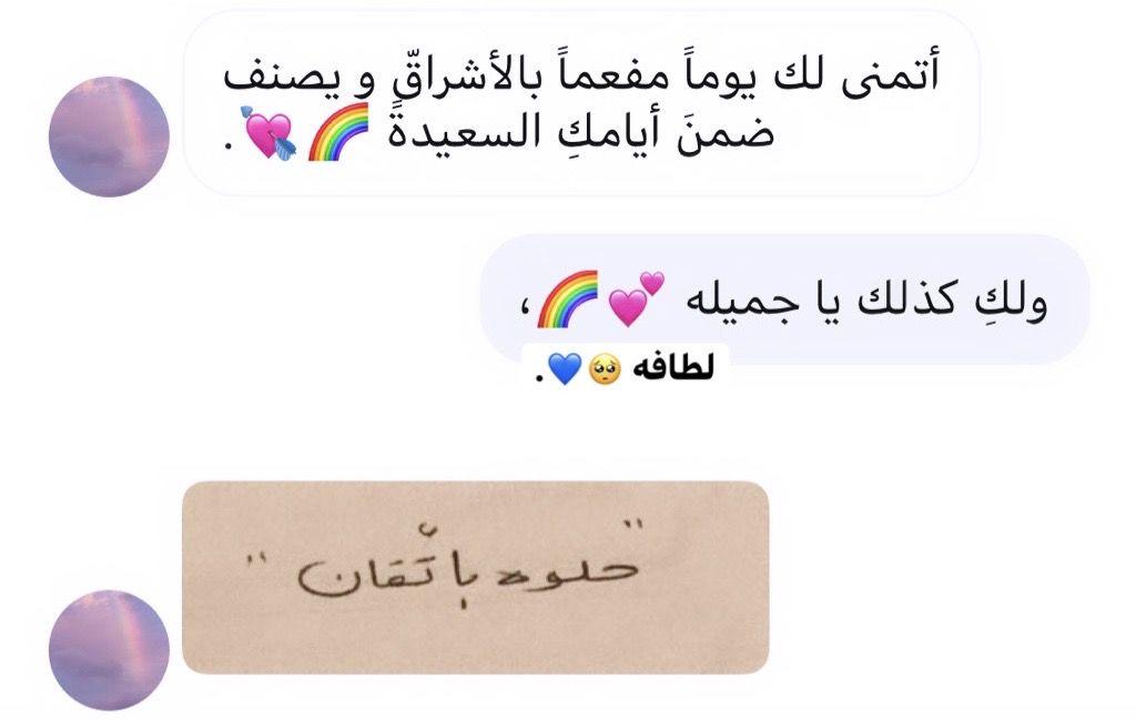 Pin By محمد السليماني On م ـخت ـاراتي Sewi Instagram Clip