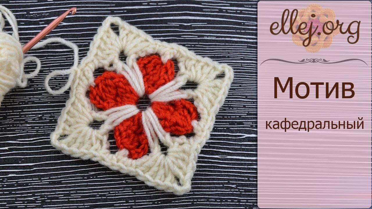 Квадратный двухцветный мотив крючком • Урок вязания • Crochet square mot...