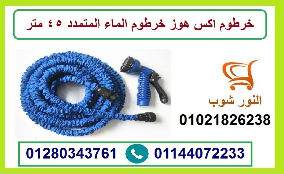 خرطوم اكس هوز خرطوم الماء المتمدد 45 متر Crochet Necklace Crochet