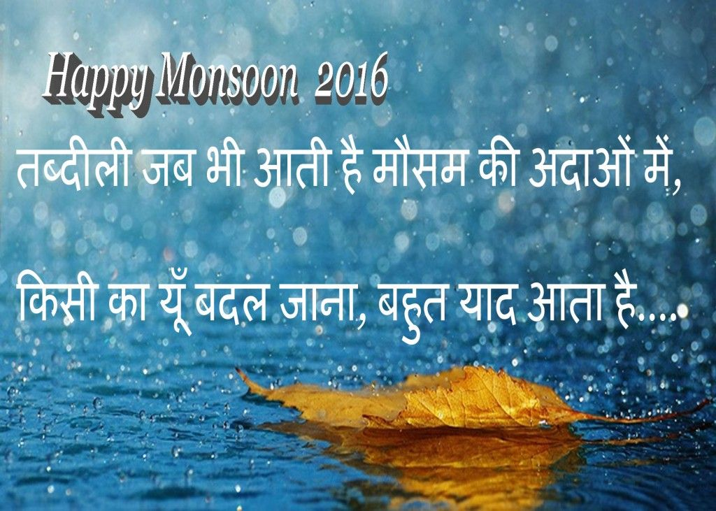 Monsoon messages quotes status sms wishes shayari | Monsoon or Rainy ...