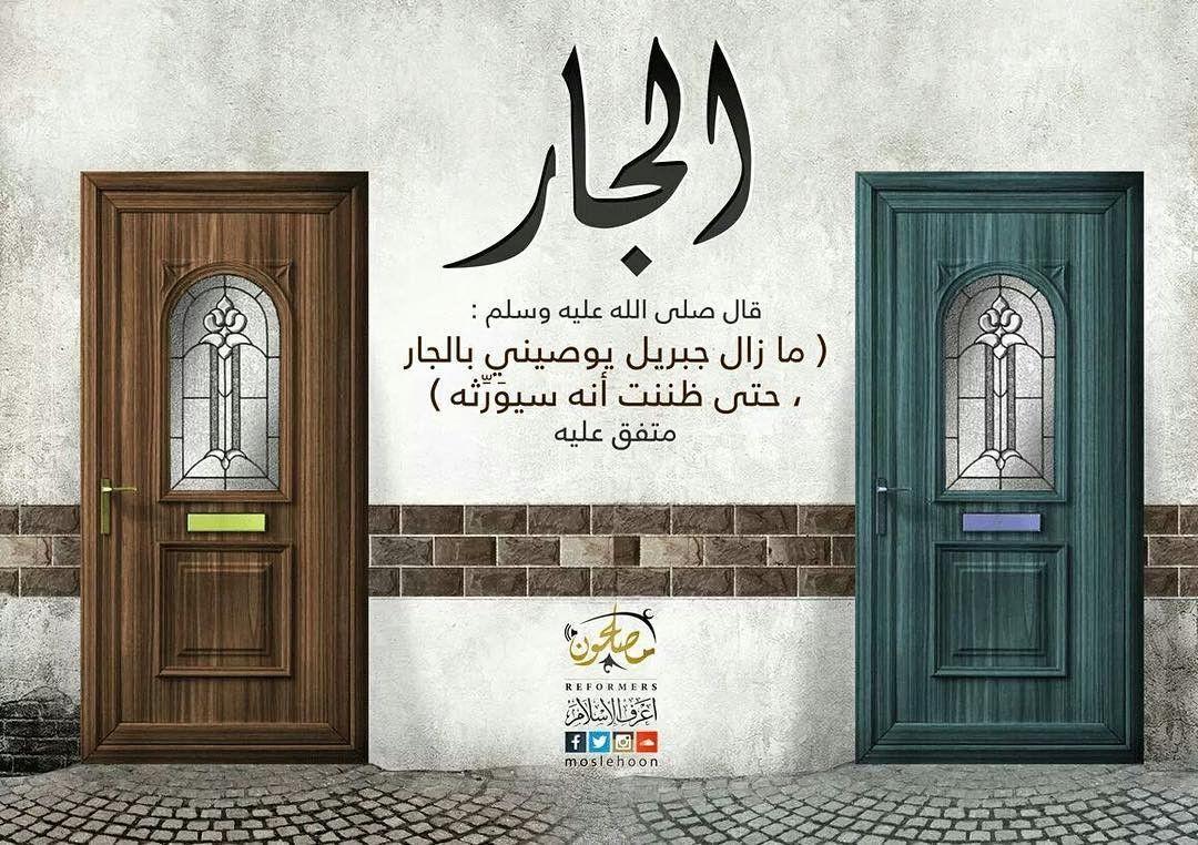 حديث النبي صلى الله عليه وسلم Best Islamic Quotes Islamic Nasheed Islamic Pictures