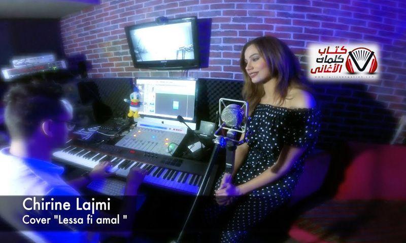كلمات اغنية لسة في الايام امل شيرين اللجمي Talk Show Scenes Cover