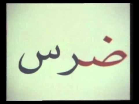 حرف ض Youtube Arabic Calligraphy Calligraphy