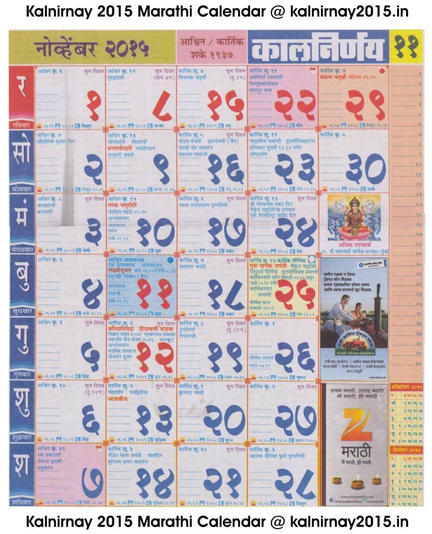 May Marathi Calendar : November marathi kalnirnay calendar g
