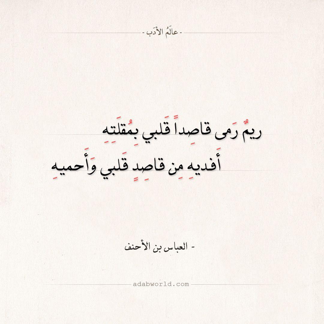 شعر العباس بن الأحنف يا قرة العين يا من لا أسميه عالم الأدب Quotes Arabic Quotes Qoutes