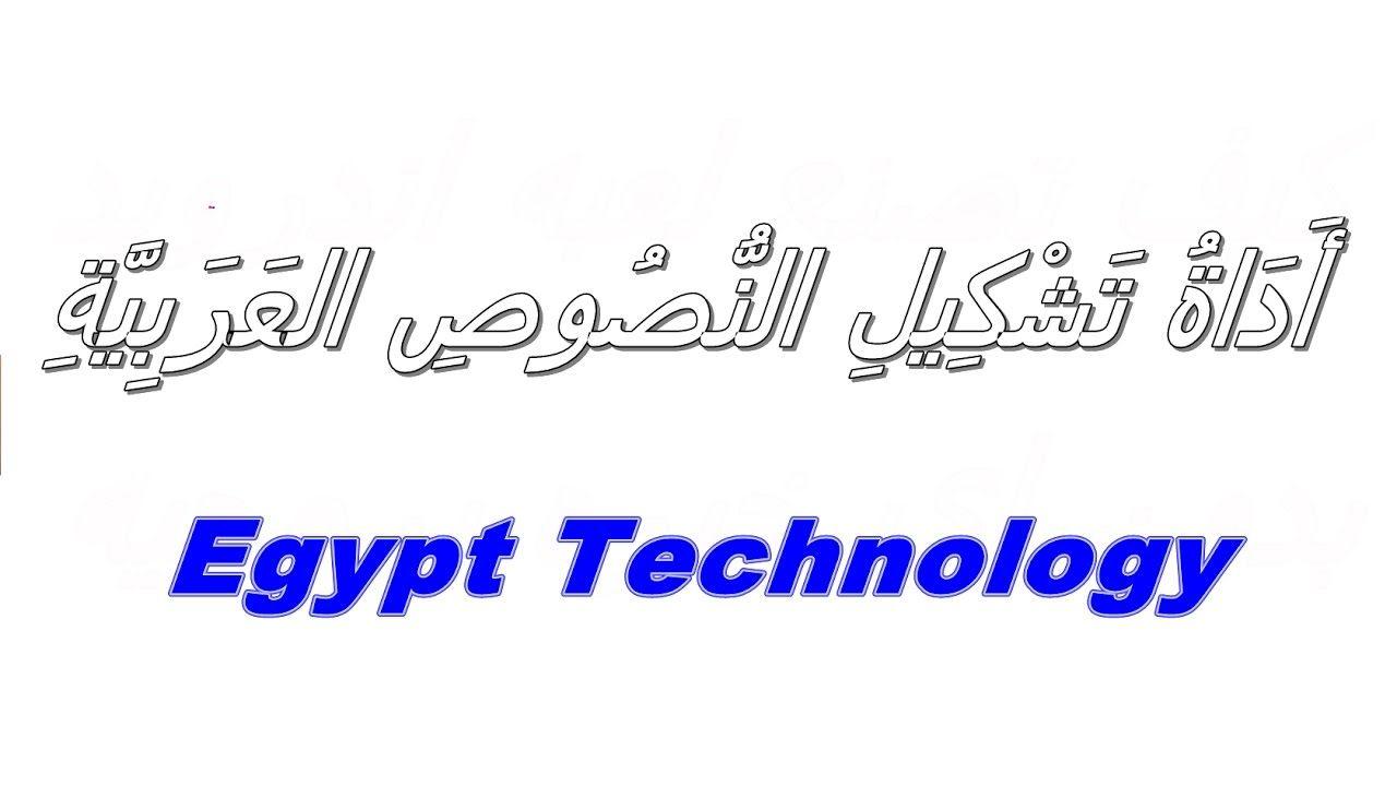 اداة تشكيل النصوص العربية Youtube Egypt Technology