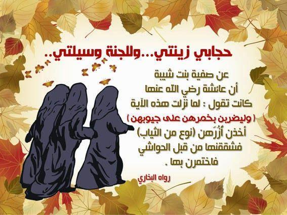 شبكة توكل الدعوية Muslim Women Islamic Art Islam