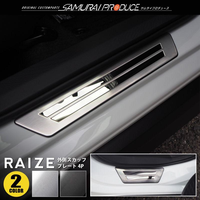 Toyota Raize 外側スカッフプレート トヨタ ライズ ドレスアップ
