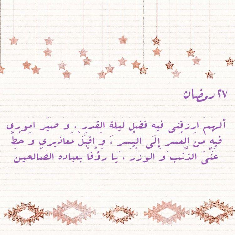 دعاء رمضان اليوم ٢٧ السابع والعشرون Ramadan Quotes Ramadan Illustration Quotes