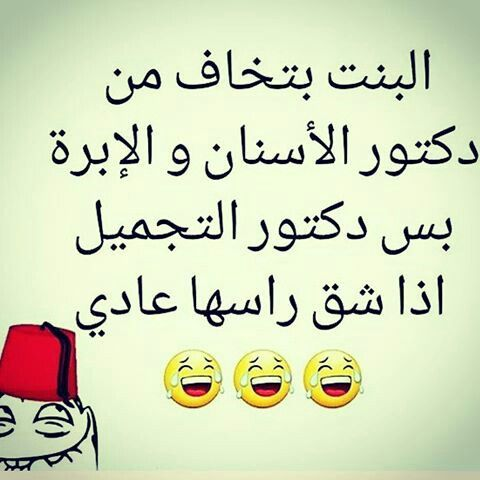 Pin By Shejija On Laughing Funny Arabic Quotes I Miss You Quotes Jokes