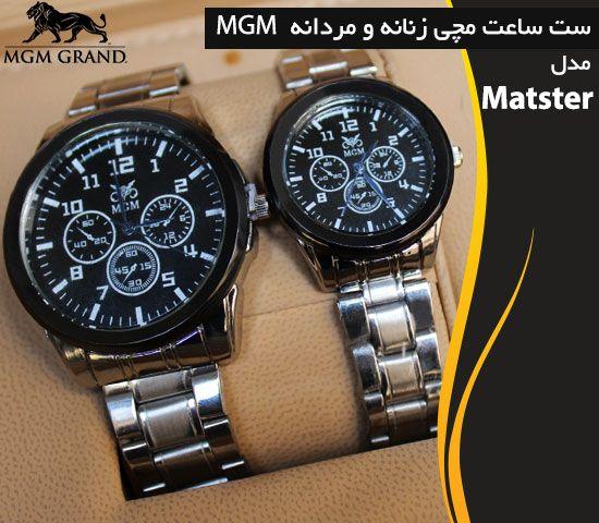 74a308890 فروش ویژه ست ساعت MGM با بند استیل و قاب سرامیکی به همراه جعبه، با این ساعت  مچی جذابیت خود را چندین برابر کنید