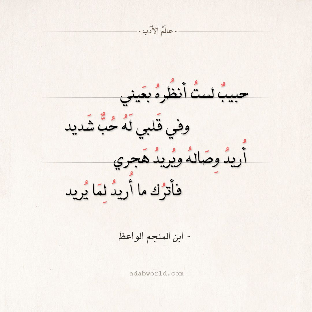 شعر ابن المنجم الواعظ حبيب لست أنظره بعيني عالم الأدب Mixed Feelings Quotes Arabic Love Quotes Feelings Quotes