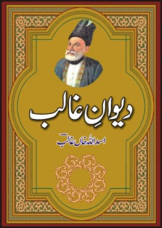 Mirza Ghalib Poetry In Urdu Books Pdf