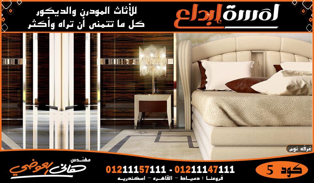 غرف نوم تركيه باشكال والوان رائعه تناسب كل الاذواق اثاث مودرن Italian And Turkish Furniture Room Home Decor Furniture