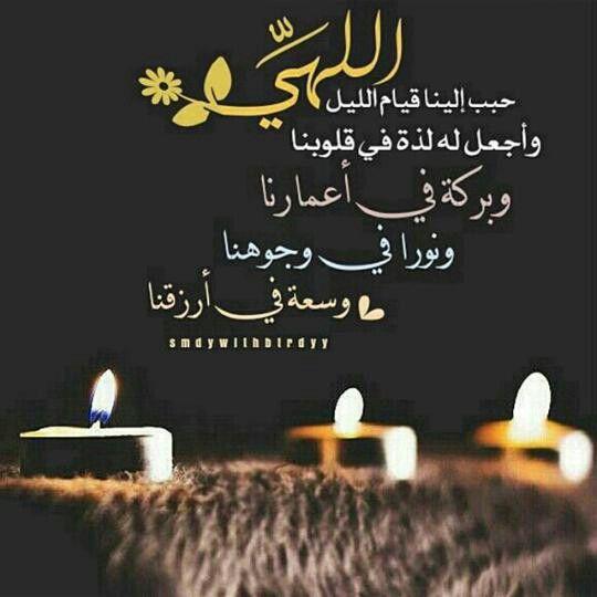 قيام الليل يرحمكم الله لاتنسونا من صالح دعائكم