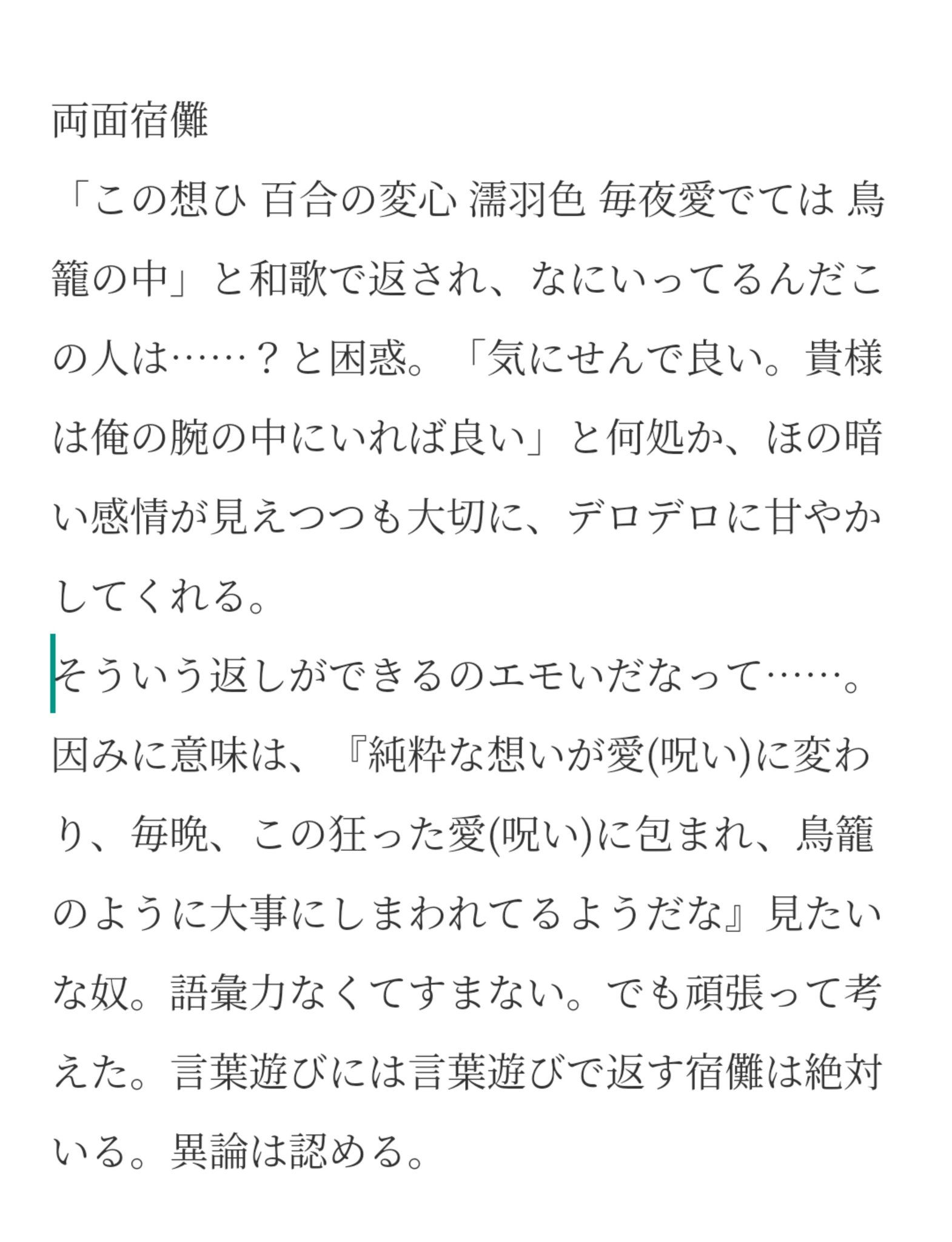 小説 夢 伏黒 恵 宿伏 (すくふし)とは【ピクシブ百科事典】