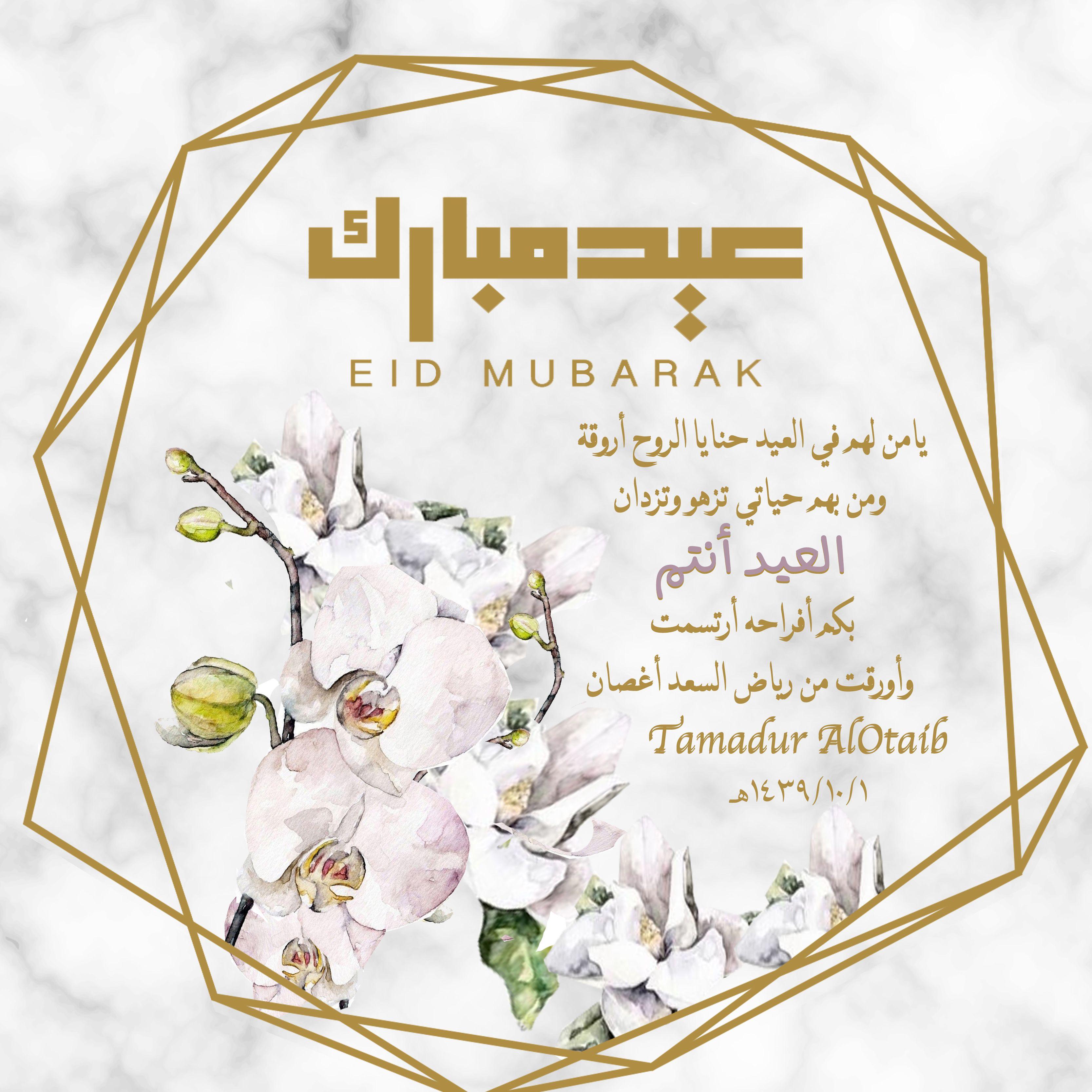 دعوة العيد Eid Wallpaper Eid Stickers Eid Cards