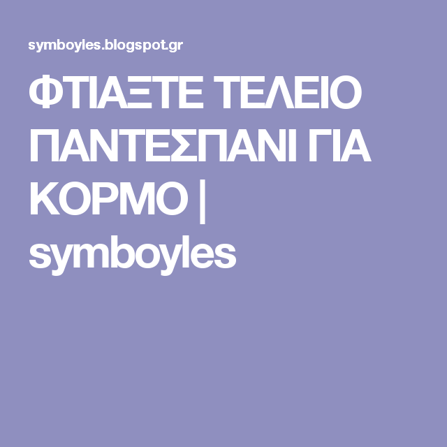 ΦΤΙΑΞΤΕ ΤΕΛΕΙΟ ΠΑΝΤΕΣΠΑΝΙ ΓΙΑ ΚΟΡΜΟ | symboyles