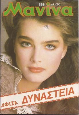 Brooke Shields covers Manina (Greece), 1983 #556.
