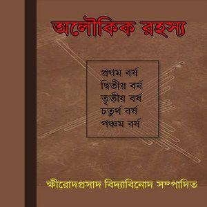growseglob - Tantra vidya in bengali pdf