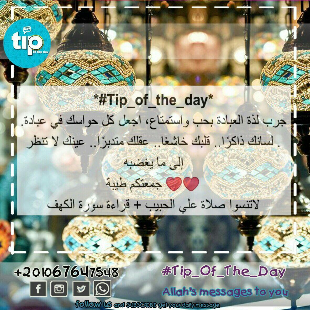 Pin On Friday Tips And Sunan