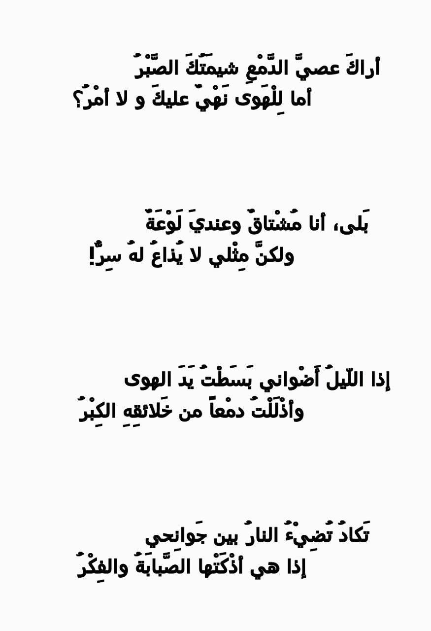 خ ـبـط ع ـشواء أبو فراس الحمداني 932 969 Pretty Words Arabic Poetry Words