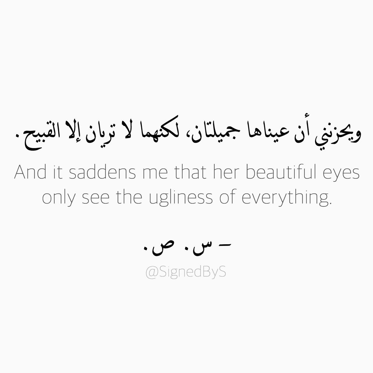 س ص كن جميلا ترى الوجود جميلا إيليا أبو ماضي Be Arabic English Quotes Motivatinal Quotes Pretty Words