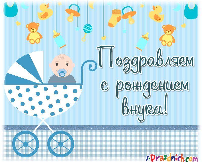 Картинки с рождением внука для бабушки прикольные, сердечки