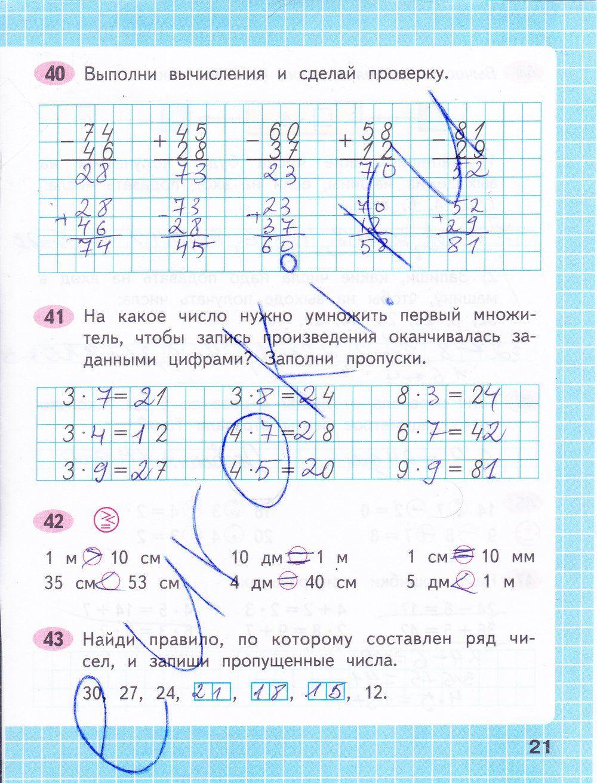 ответы по окружающему миру 3 класс дмитриева казаков