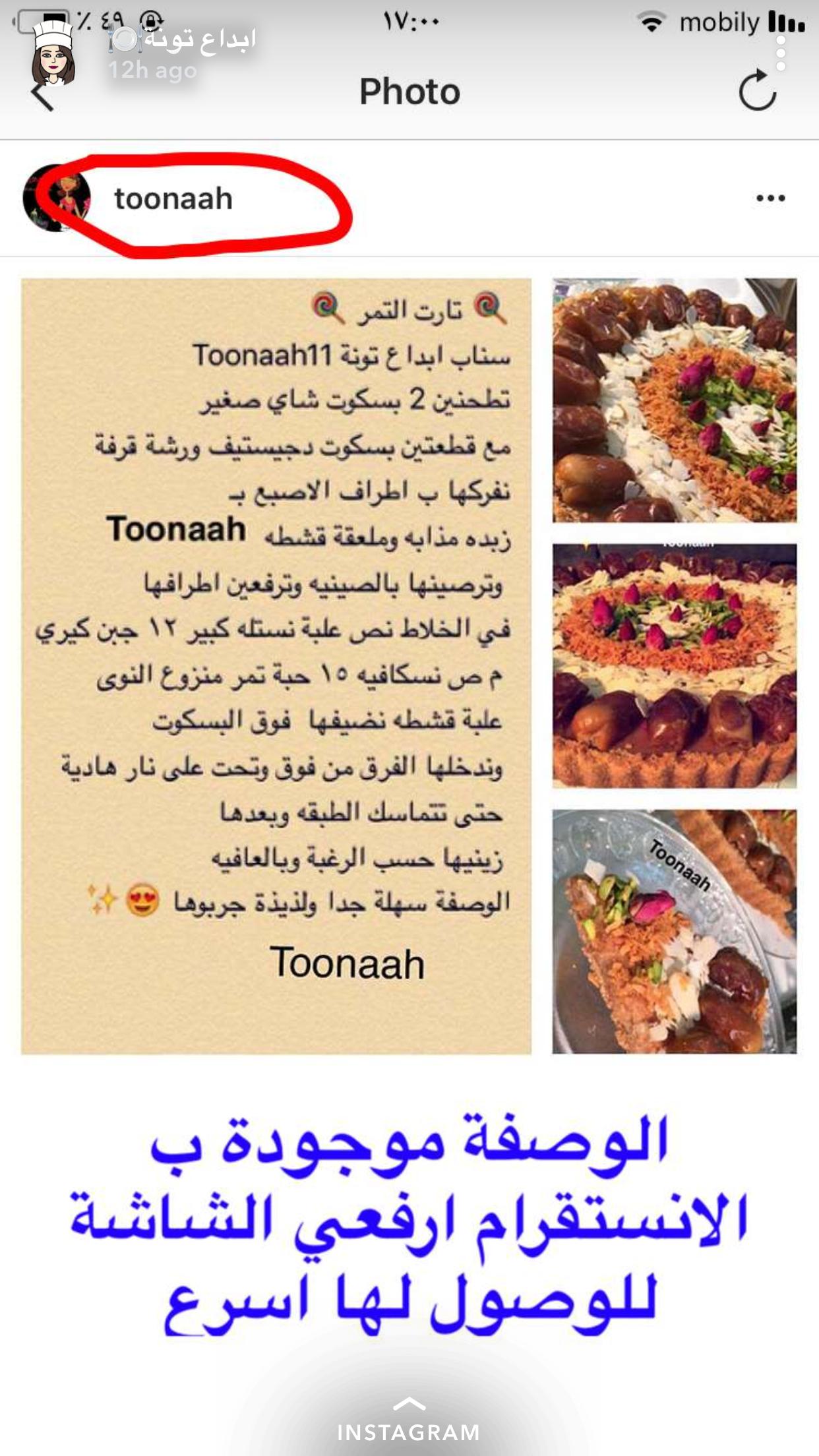 Pin By سواد الليل On كيك Arabic Food Arabic Sweets Food