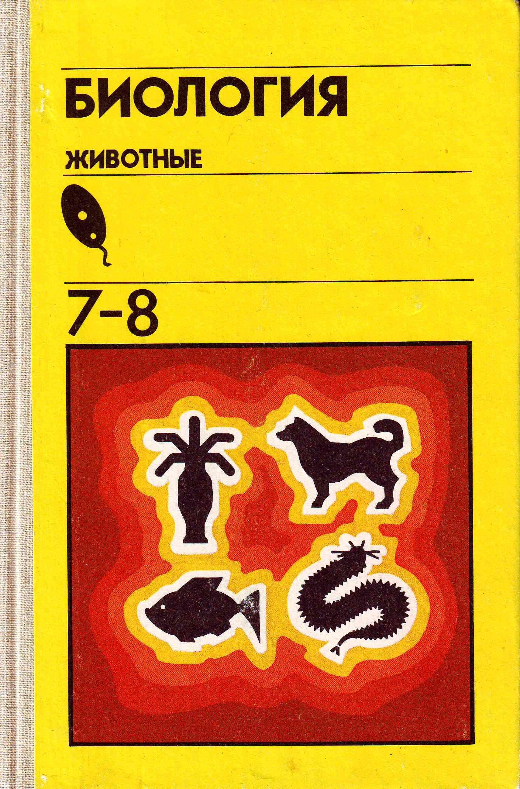 Учебник по биологии 7 класс rjpkjdf