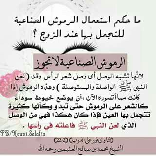 Pin By زهرة الياسمين On فتاوي المرأة المسلمة Islamic Information Words Words Of Wisdom