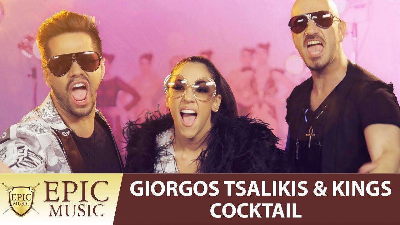 Giorgos Tsalikis Kings Cocktail Official Music Video