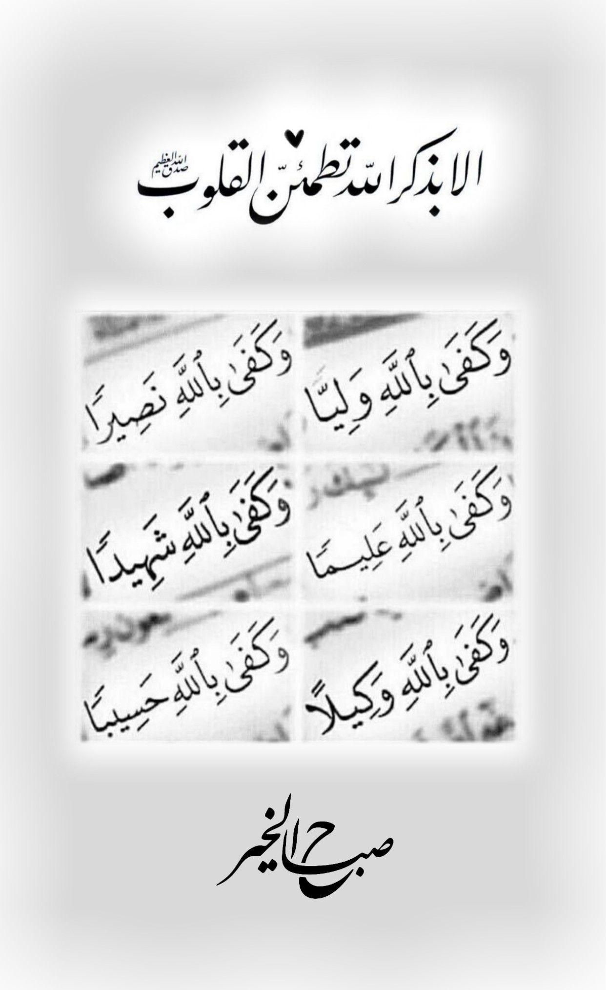 الا بذكر الله تطمئن القلوب ب س م الل ه الر ح م ن الر ح يم و ك ف ى ب الل ه و ل ي ا و ك ف ى ب ال Islamic Quotes Islamic Quotes Quran Photo Quotes