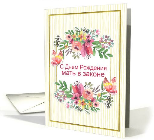 Russian Happy Birthday For Mother In Law Floral Watercolor Effect