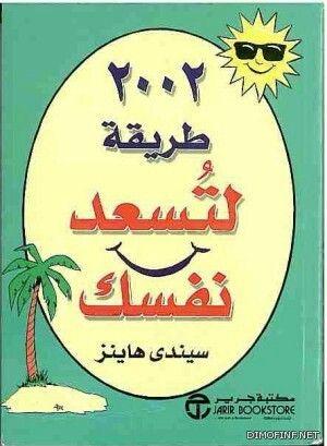 Pin By Sana Sanita On اغلفة كتب ومجلات Ebooks Free Books Arabic Books Best Books For Kindergarteners