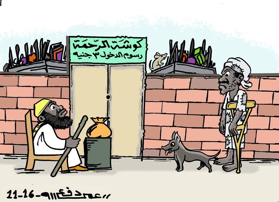 كاركاتير اليوم الموافق 21 نوفمبر 2016 للفنان  عمر دفع الله عن اكل السودانيين من الكوش
