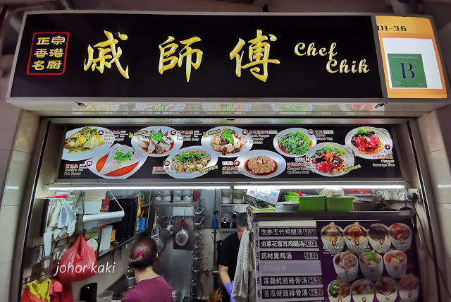 Chef Chik Restaurant Quality Food At Haig Road Hawker Centre Singapore Food Quality Sweet Chicken Restaurant Quality