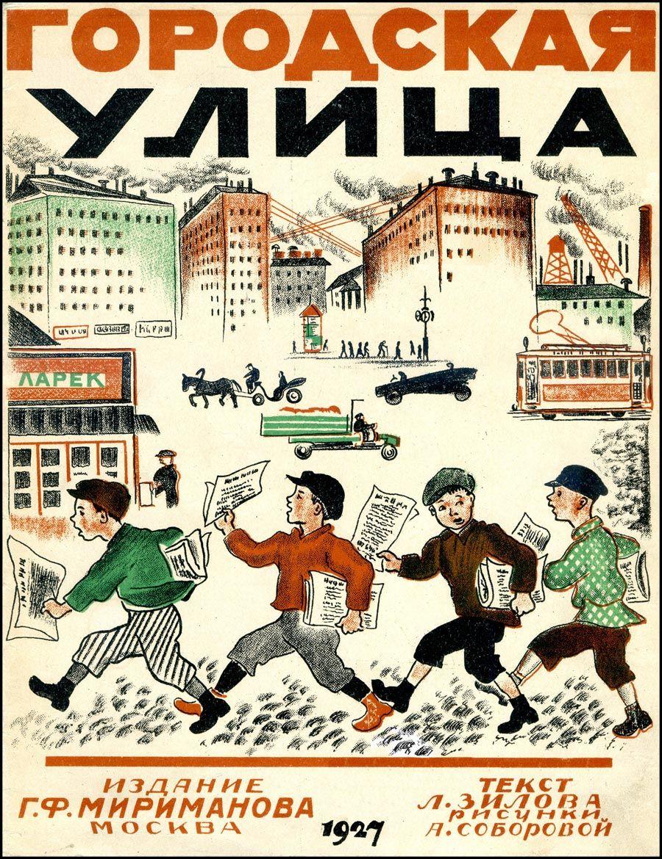 Book design, 1927: Городская улица (Gorodskaya Ulitsa - People's Street). Illustrations by A.S. Soborov