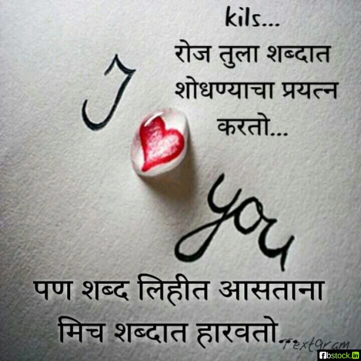 The Best And Romantic Marathi Love SMS For Valentine Day