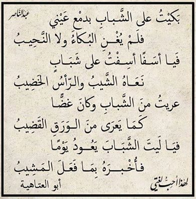Pin By Ahmed Sayed On روائــــــــع الشعر و الح كم Language Quotes Beautiful Arabic Words Spirit Quotes