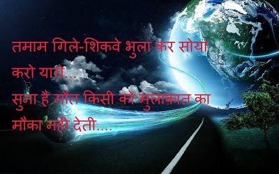Shayari Urdu Images: Love Shayari In Hindi Language For Girlfriend