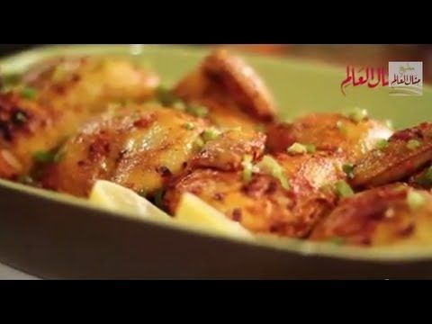 صينية الدجاج المشوي مطبخ منال العالم رمضان 2013 Egyptian Food Recipes Ramadan Recipes