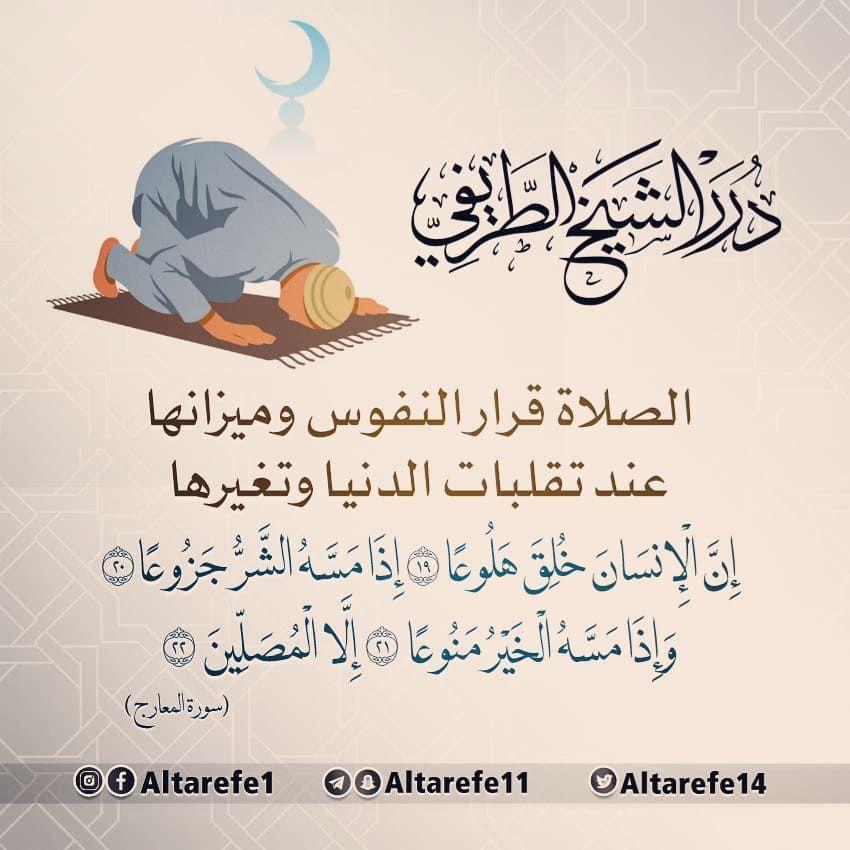 Instagram Post By درر الشيخ الطريفي Jul 18 2020 At 4 52pm Utc In 2021 Beautiful Quran Quotes Islamic Phrases Words Quotes