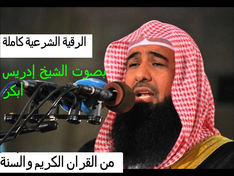 هذه الرقية لن تجد مثيلا لها على النت رقية شرعية لتطهير المنزل من الجان و الشياطين إدريس أبكر Quran Holy Quran Islam